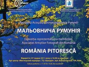 România pitorească la Kiev