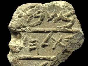 Un sigiliu vechi de 2700 de ani atestă existenţa oraşului în care s-a născut Iisus