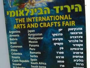 Bucovina reprezintă România la Târgul Internaţional de Arte şi Meşteşuguri de la Ierusalim