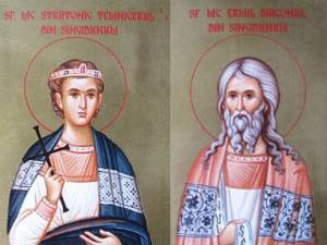 Sfinții Martiri Ermil și Stratonic