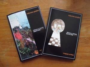 Două cărţi înfrăţite