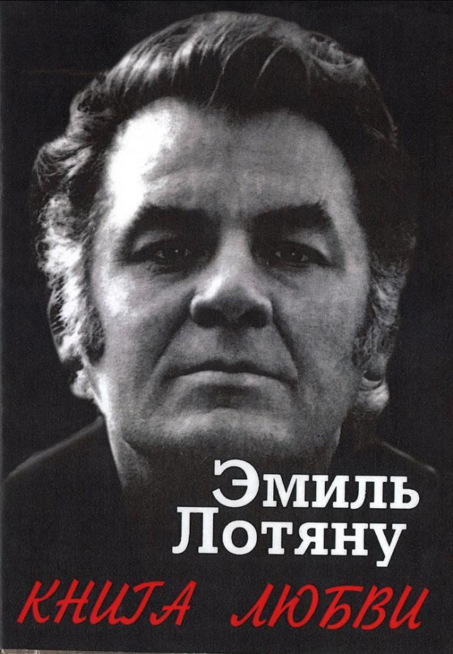 Emil Loteanu, regizorul, scenaristul şi poetul cu o sălăşluire efemeră de câţiva ani în Bucovina