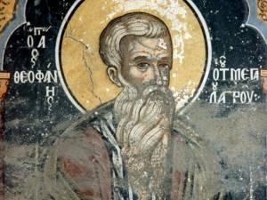 Sfântul Cuvios Teofan Mărturisitorul