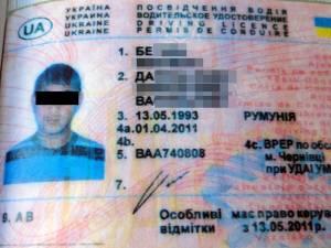 Unul din permisele de conducere falsificate
