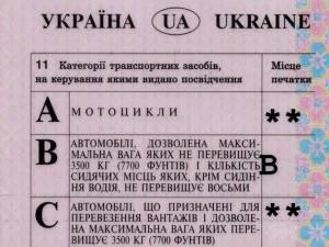Un şofer le-a prezentat poliţiştilor un permis ucrainean fals, pentru că al său era anulat