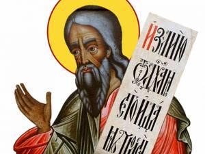 Sfântul Proroc Ioil și prorociile sale