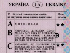 Șoferul a prezentat un permis de conducere ucrainean fals